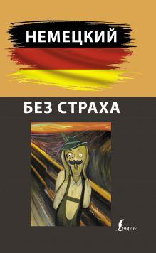 Немецкий без страха