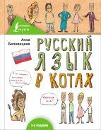 Русский язык В КОТАХ [Беловицкая Анна]
