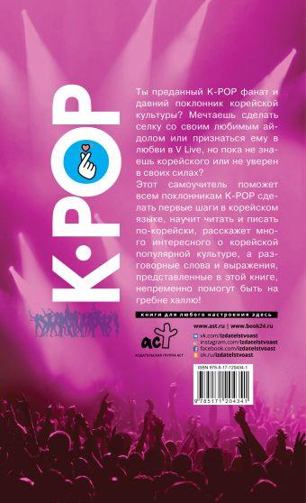 Самоучитель корейского языка для поклонников K-POP