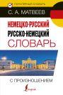 Немецко-русский русско-немецкий словарь с произношением
