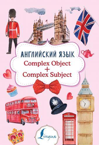 Английский язык. Complex Object + Complex Subject