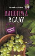 Виноград в саду. Проверено на практике [Курдюмов Николай Иванович]