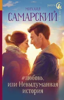 #любовь, или Невыдуманная история