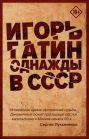 Однажды в СССР