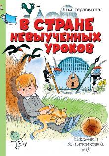 Гераскина Лия Борисовна — В стране невыученных уроков