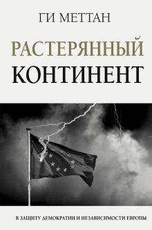 Растерянный континент. В защиту демократии и независимости Европы