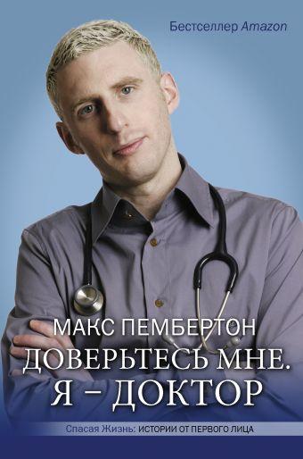 Доверьтесь мне. Я – доктор
