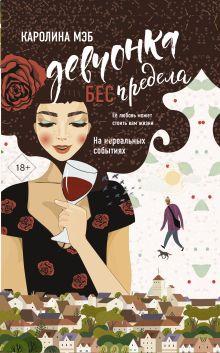 Девчонка БЕСпредела