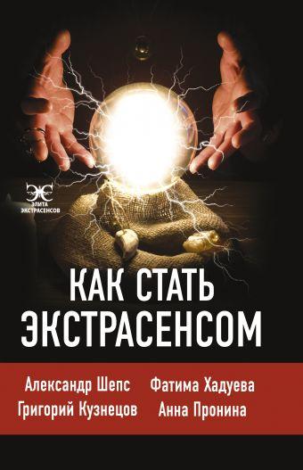Как стать экстрасенсом: Александр Шепс, Фатима Хадуева