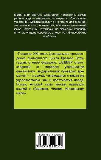 Полдень, XXII век