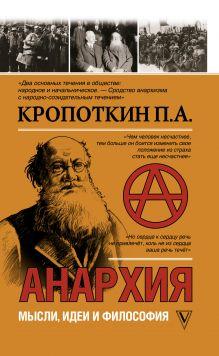 Анархия. Мысли, идеи, философия