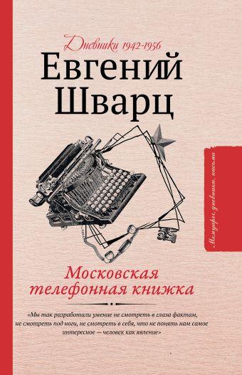 Московская телефонная книжка