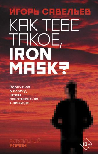 Как тебе такое, Iron Mask?