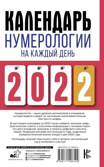Календарь нумерологии на каждый день 2022 года. Авторский проект газеты «Жизнь»