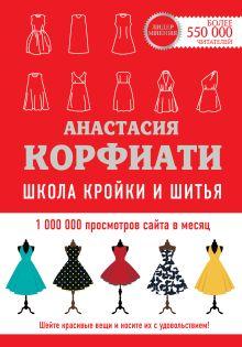 Школа кройки и шитья Анастасии Корфиати. Обновленное издание