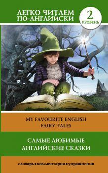 Самые любимые английские сказки. Уровень 2