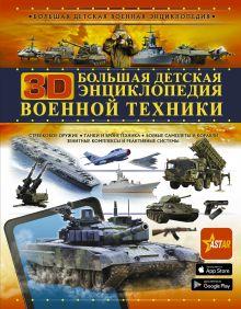 Большая детская 3D-энциклопедия военной техники
