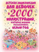 Детская энциклопедия для девочек в 2000 иллюстраций, которые можно рассматривать целый год [Ермакович Дарья Ивановна]
