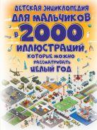 Детская энциклопедия для мальчиков в 2000 иллюстраций, которые можно рассматривать целый год [Ермакович Дарья Ивановна]