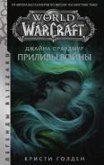 Warcraft: Джайна Праудмур. Приливы войны [Голден Кристи]