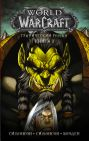 World of Warcraft: Книга 3