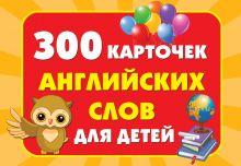 300 карточек английских слов для детей