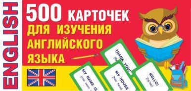 500 карточек для изучения английского языка