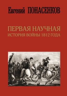 Первая научная история войны 1812 года. Третье издание