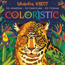 Coloristic Цветовой квест по номерам