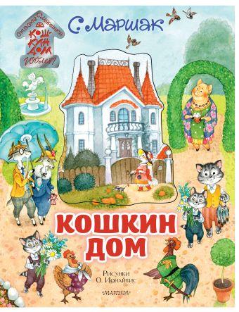 Кошкин дом. Иллюстрации О. Ионайтис