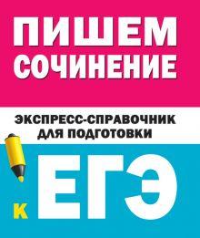Пишем сочинения на ЕГЭ. Экспресс-справочник