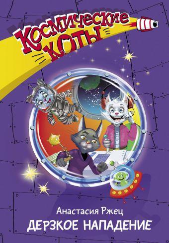 Космические коты. Дерзкое нападение