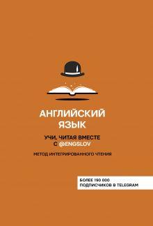 Английский язык. Учи, читая вместе с @engslov. Метод интегрированного чтения