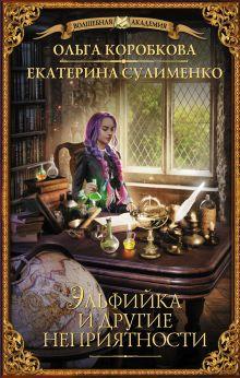 Эльфийка и другие неприятности