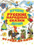Лучшие русские народные сказки детям [Аникин Владимир Прокопьевич]