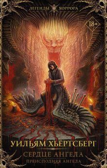 Хьёртсберг Уильям — Сердце ангела. Преисподняя ангела
