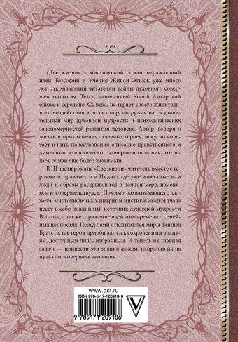 Две жизни: III-IV части, в обновленной редакции