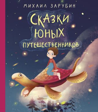 Сказки юных путешественников