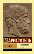 Этика [Аристотель]