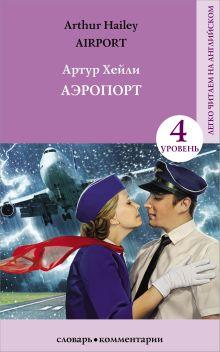 Аэропорт. Уровень 4