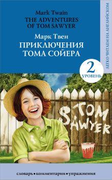 Приключения Тома Сойера. Уровень 2
