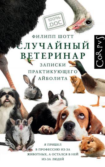 Случайный ветеринар