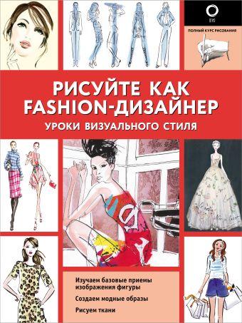 Рисуйте как fashion-дизайнер. Уроки визуального стиля