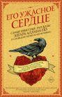 Его ужасное сердце. 13 историй по мотивам самых известных рассказов Эдгара Аллана По