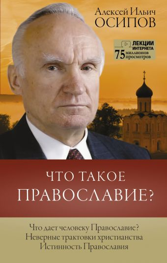 Что такое православие?