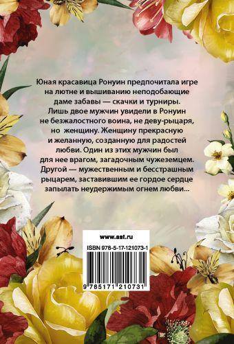 Память любви