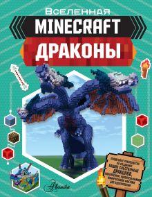 Minecraft. Драконы
