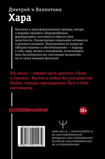 Трэш. #Путь к осознанности. 2-е издание