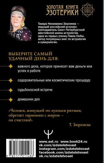 Лунная энциклопедия. Все о 30 лунных днях. Лунный календарь до 2031 года