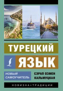 Турецкий язык. Новый самоучитель